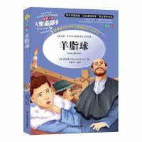正版人生必读书/羊脂球莫泊桑名词美句+阅读理解儿童文学书籍小学生课外书读物10-12-15岁初中青少年版世界经典名著中