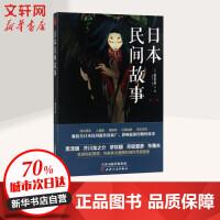 日本民间故事第1季 天津人民出版社