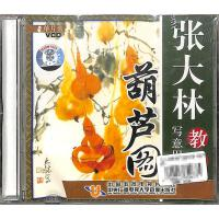 张大林教画写意田园-葫芦图VCD( 货号:2000013899675)