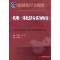 机电一体化综合实验教程(庄熙星)