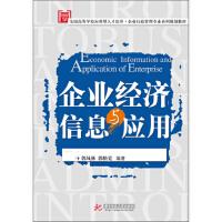 企业经济信息与运用(郭凤林)