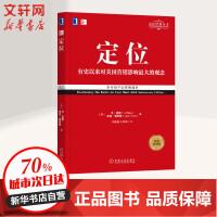 定位(经典重译版) 周鸿�t力荐定位经典丛书 影响美国营销观念的书 管理书《定位》企业营销管理市场营销心理学客户心理