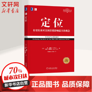 定位(经典重译版) 机械工业出版社
