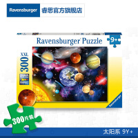 德国睿思拼图 太阳系300片平面拼图儿童益智玩具男女孩玩具8-12岁