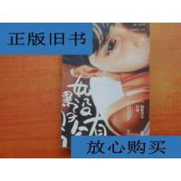 【二手9成新】如果没有归途 /阿鹏叔 九州出版社