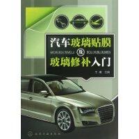 【旧书二手书9成新】汽车玻璃贴膜及玻璃修补入门【蝉】