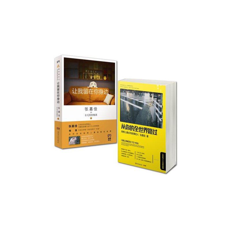 从你的世界路过+让我留在你身边 全套共2册 张嘉佳新书作品 让所有人心动的故事 都市情感小说 心路此书籍优惠书籍,团购更优惠!售后电话:13121163075,或联系当当荷露铭在线客服