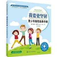我要更坚韧-青少年韧性培养手册 正版 温迪L.莫斯(Wendy L.Moss) 9787122301468