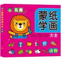动物/儿童蒙纸学画大全 正版 王爽 9787533292805