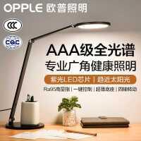 欧普AAA级全光谱LED书桌护眼灯中小学生学习宿舍卧室儿童写字台灯