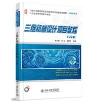 三维机械设计项目教程(UG版)