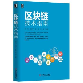 区块链技术指南
