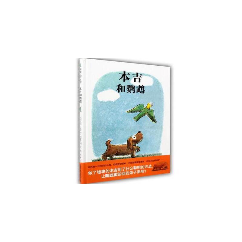 本吉和鹦鹉(精) 蒲蒲兰绘本馆 正版精装畅销绘本 3-6岁亲子共读 幼儿绘本 让孩子明白拥有朋友是多么美妙 绘本亲子阅读绘本馆