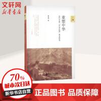 """重塑中华:近代中国""""中华民族""""观念研究 黄兴涛 著"""