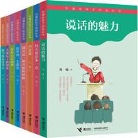 刘墉给孩子的成长书 全套8册 做个快乐读书人 成长是一种美丽的疼痛 中小学生校园励志课外书籍8-10-12-15岁中国
