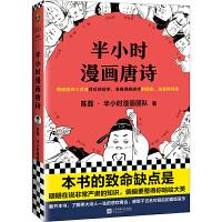 半小时漫画唐诗 陈磊二混子团队继半小时漫画中国帝王世界说历史1234全套4册系列后写的新文学漫画小说书籍