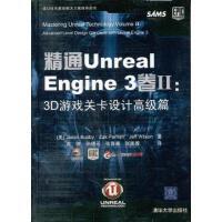 【二手书9成新】精通Unreal Engine 3卷Ⅱ:3D游戏关卡设计篇 巴斯比,帕里什,威尔逊,武侠,孙德 清华大