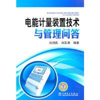 [二手旧书95成新] 电能计量装置技术与管理问答 9787512317048