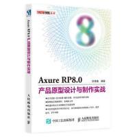 Axure RP8.0产品原型设计与制作实战 9787115507846 人民邮电出版社 狄睿鑫