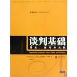 【旧书二手书8成新】谈判基础理论技巧和实践 (美)迈克尔・R.卡雷尔 克里斯蒂娜・希弗林 格致出版
