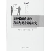 高校教师质量的现状与提升策略研究,李碧红,湖南大学出版社9787566710345