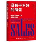 没有干不好的销售:销售入门必读