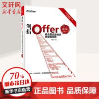 剑指Offer(第2版) 电子工业出版社