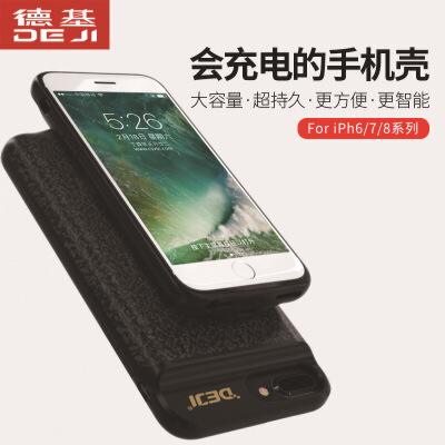 德基(DEJI)苹果7plus背夹充电宝移动电源全包适用iPhone7p备用电池 布格纹 苹果6/6S/7/8 4.7寸2800mAh【轻薄