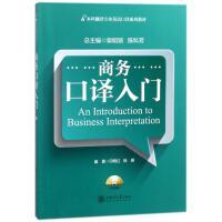 商务口译入门(含光盘) 上海交通大学出版社