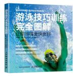 游泳技巧训练完全图解 让你游得更快更好