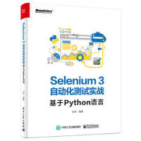 Selenium3自动化测试实战――基于Python语言 9787121369247 虫师 电子工业出版社
