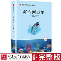 海底两万里 北京时代华文书局七年级下册必读经典书目原著无删减凡尔纳著