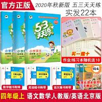 53天天练四年级上英语北京版语文数学人教版 2020年新版新版四年级上册五三同步练习册
