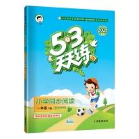 53天天练小学同步阅读一年级下册2021春季含参考答案 根据最新统编教材编写