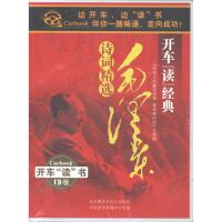 开车读经典-毛泽东诗词精选(2CD装)( 货号:2000019895671)