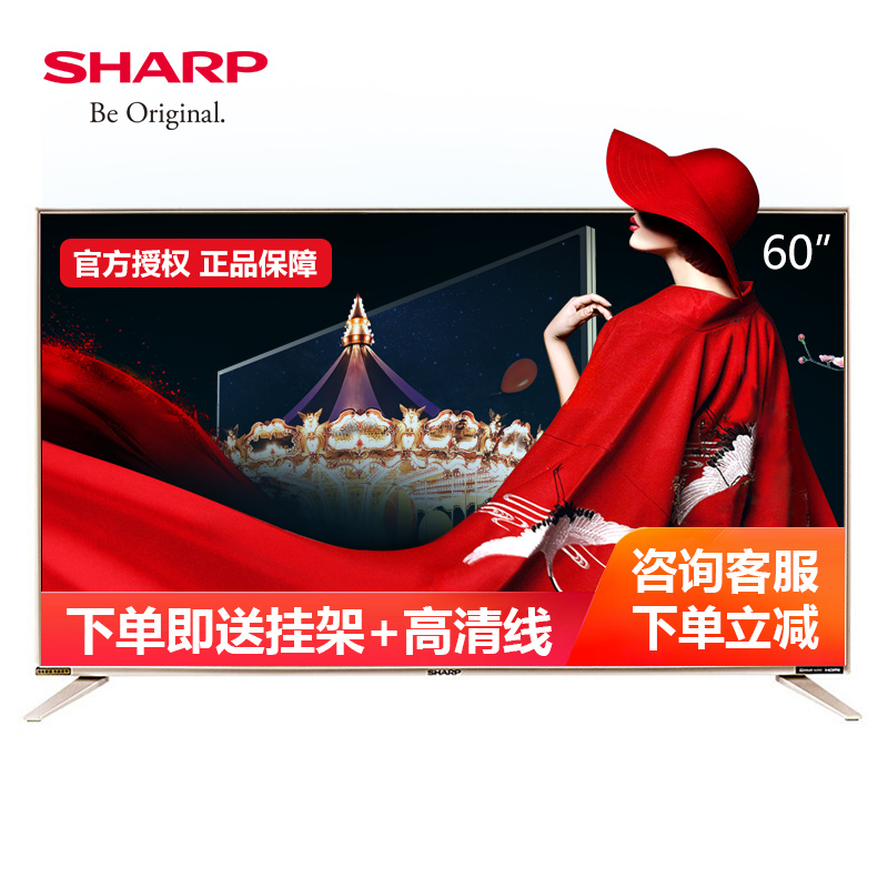 夏普(SHARP) LCD-60SU478A 60英寸4K超高清HDR智能语音液晶平板电视(歌手版)金底金框