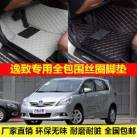 丰田逸致专车专用环保无味防水耐脏易洗超纤皮全包围丝圈汽车脚垫