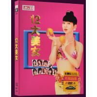 台语闽南语金曲DVD 12十二大美女泳装视频 正版车载DVD高清碟片