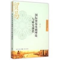 国际贸易基础理论与研究前沿/自贸区研究系列