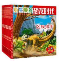 小牛顿的智慧科普绘本 恐龙时代10册 亲子共读 3D有声伴读送3D眼睛 小牛顿的智慧科普绘本6-9-12岁 儿童恐龙书