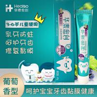 华素愈创2+儿童牙膏无氟60g呵护3-6岁乳牙防蛀清洁口腔葡萄味牙膏