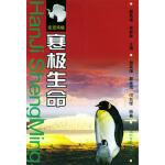 寒极生命/走进南极 颜其德,顾佳成,何剑锋 上海科学普及出版社