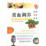 贫血调养 马珂,汤金土著 浙江科学技术出版社