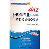 2013护理学专业(主管护师)资格考试核心考点(免费赠送70元网上学习费用可登录网址下载)
