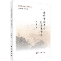近代中国农村经济史研究