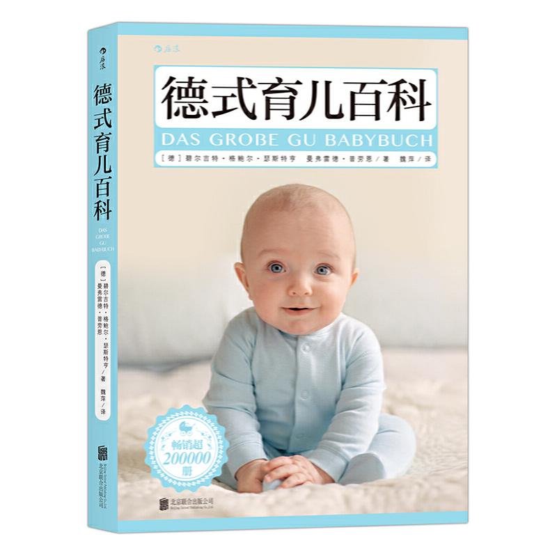 """德式育儿百科: Das gro?e GU Babybuch 新晋爸妈人手一本的""""床头书"""" 德国营养学家、儿科博士为你提供科学严谨的育儿指导"""