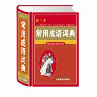 常用成语词典(缩印本) 收录成语12000余条 释义精准 包括注音、感情色彩、释义、出处、近义、反义、例句、用法等多项