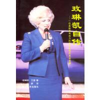 玫琳凯自传:一位美国最有活力的商业女性的成功故事