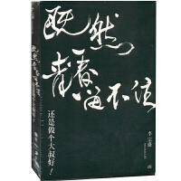 新华书店原装正版 华语流行音乐 李宗盛 既然青春留不住 还是做个大叔好CD