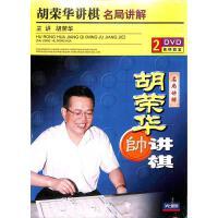 (先恒)胡荣华讲棋-名局讲解(2DVD)( 货号:200001870376223)